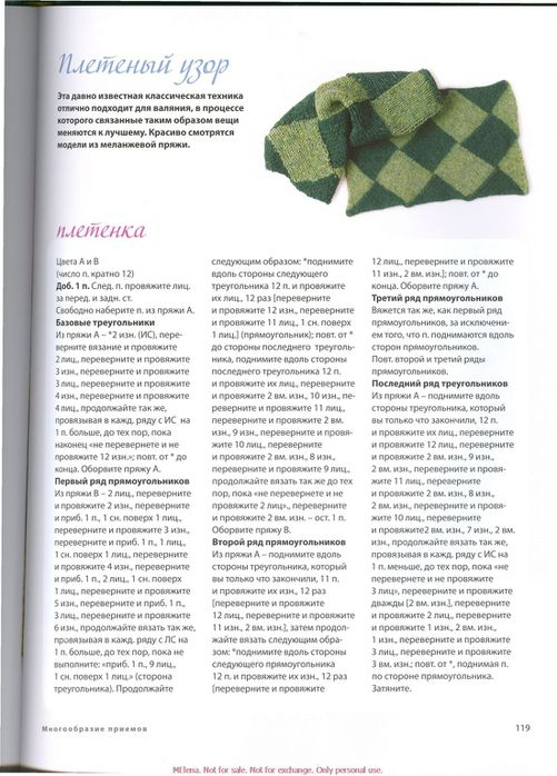 KnittingNeverFeltBetter_rus_0119 (501x700, 79Kb)