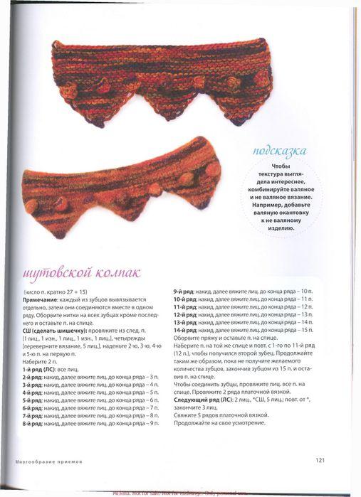 KnittingNeverFeltBetter_rus_0121 (507x700, 59Kb)