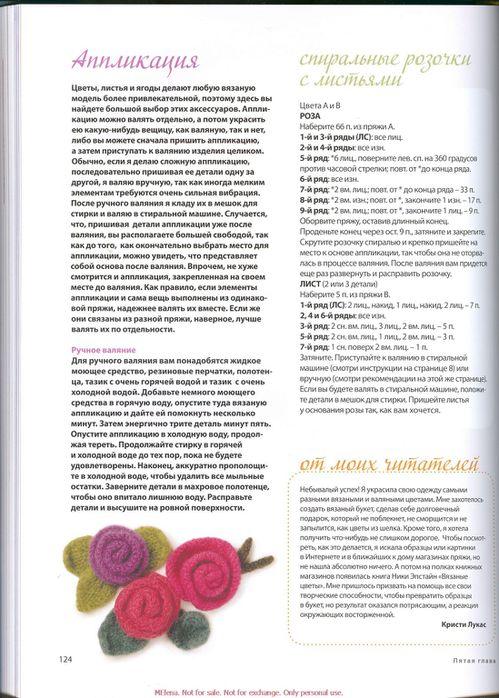 KnittingNeverFeltBetter_rus_0124 (499x700, 87Kb)
