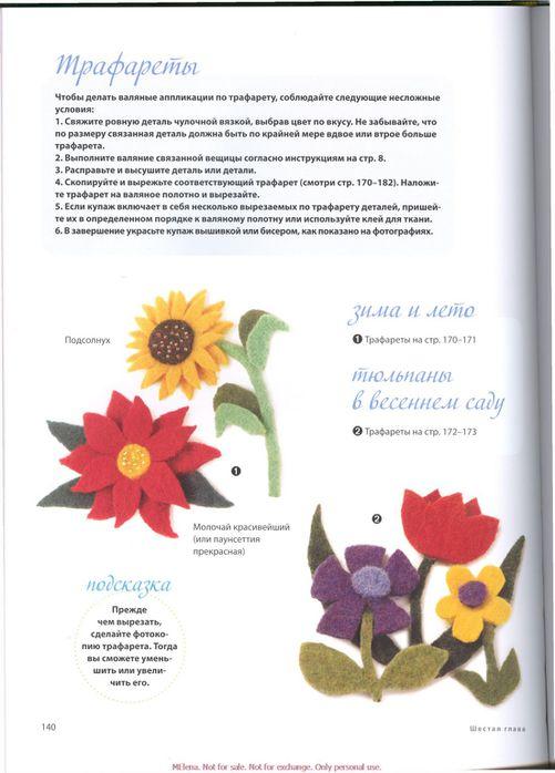 KnittingNeverFeltBetter_rus_0140 (501x700, 52Kb)