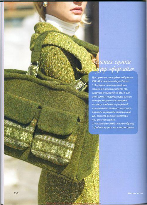 KnittingNeverFeltBetter_rus_0150 (501x700, 71Kb)