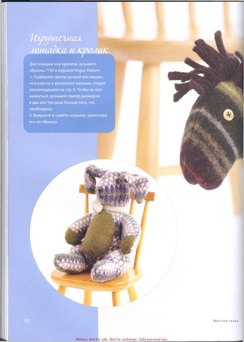 KnittingNeverFeltBetter_rus_0152 (501x700, 44Kb)