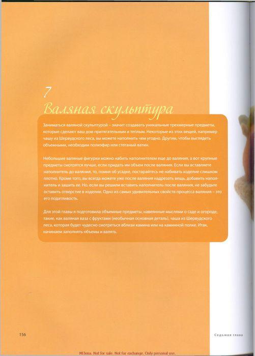 KnittingNeverFeltBetter_rus_0156 (501x700, 35Kb)