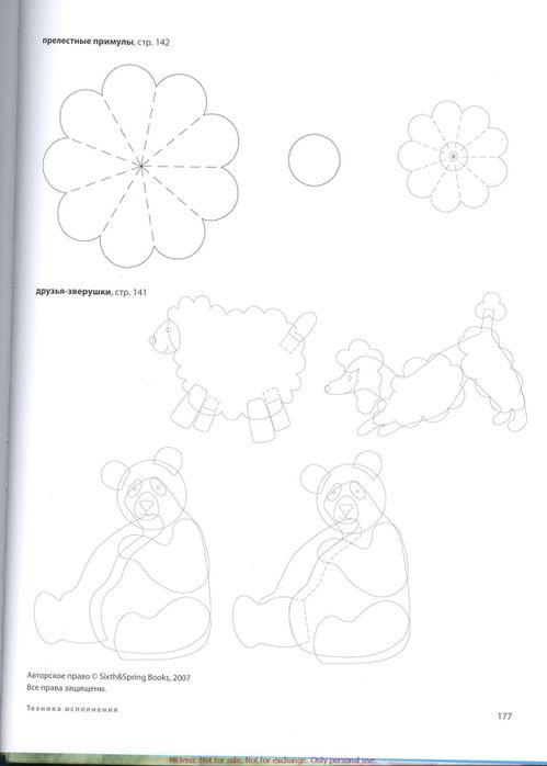 KnittingNeverFeltBetter_rus_0177 (499x700, 25Kb)