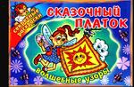 Превью Sekretnie_raskraski._Platok_page_0001 (700x458, 589Kb)