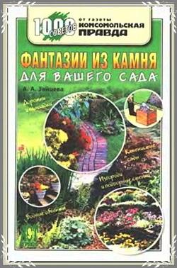 Фантазии из камня для вашего сада (250x378, 55Kb)