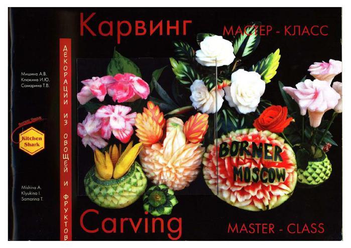 Karving_master_klas_1 (700x494, 60Kb)