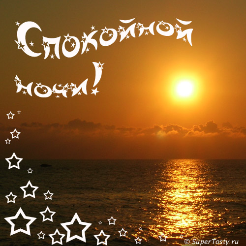 http://img1.liveinternet.ru/images/attach/c/2/74/632/74632103_spok_nochi_171.jpg