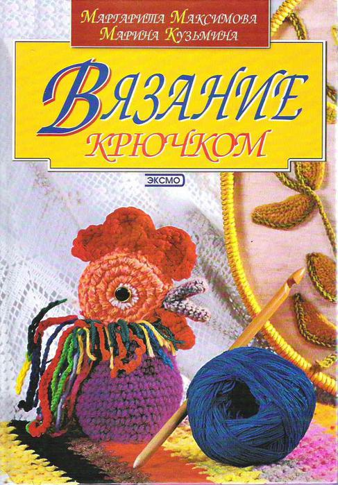 Vyazanie_kru4kom_1 (487x700, 87Kb)