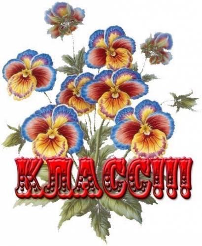 http://img1.liveinternet.ru/images/attach/c/2/74/639/74639431_large_215251276.jpg