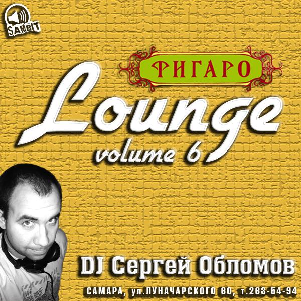 Figaro Lounge Volume 6 @ Таверна Фигаро (26 мая) (600x600, 487Kb)