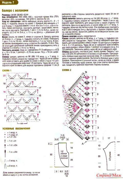 болеро с воланами (480x700, 128Kb)