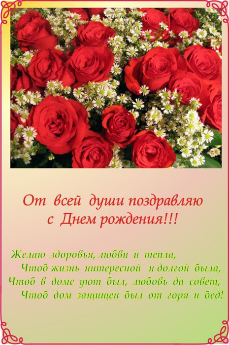 Поздравления с днем рождения пожилой очень пожилой женщине