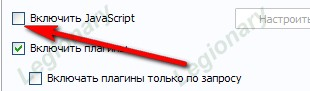 Legionary, отключить java script в браузере