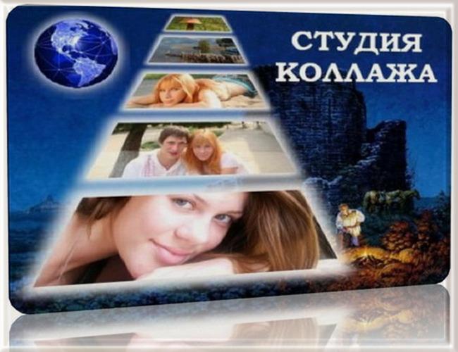 На данной странице Вы можете скачать бесплатно Студия Коллажа 4.45 (Rus/201