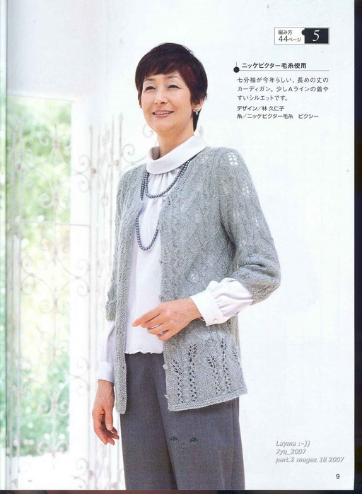 Let's knit series 2007 M L 4317 008 (512x700, 71Kb)