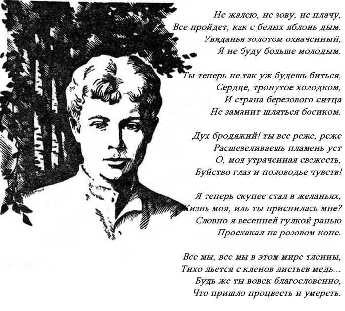 Сергей Есенин стихи о любви