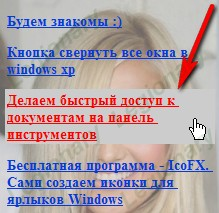 Legionary, Новостная бегущая строка для дневника, сайта