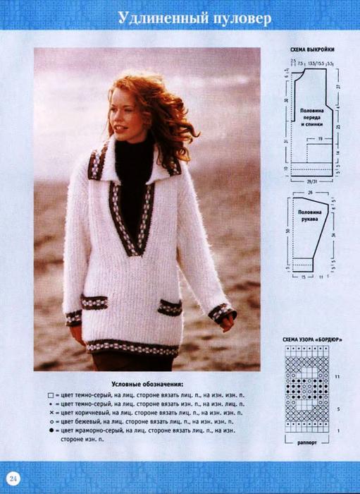 удлин.пуловер (511x700, 411Kb)
