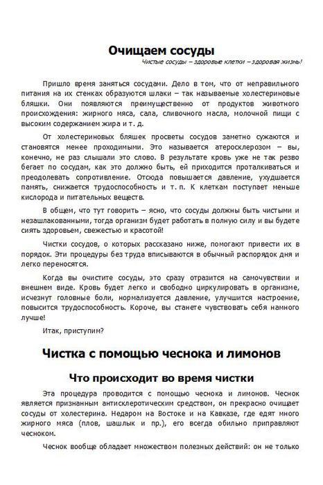 Krikunova_Ochischenie_dlya_krasoty_160 (466x700, 73Kb)