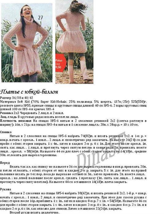 роз.платье (535x700, 105Kb)
