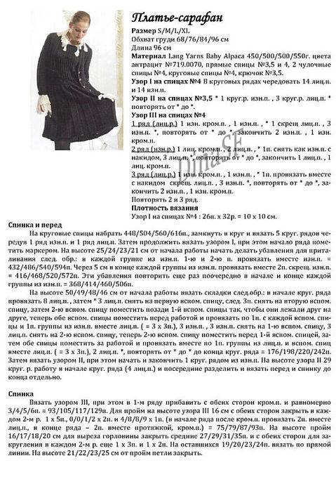 платье-сарафан (479x700, 102Kb)