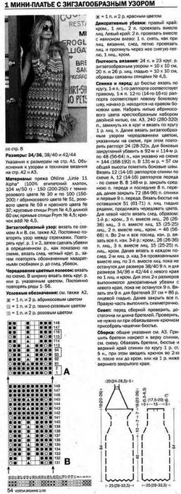 миссони1 (257x700, 149Kb)