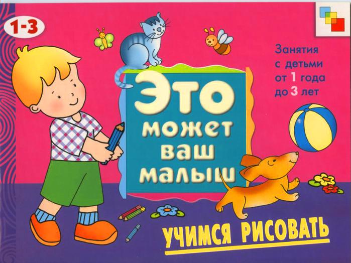4663906_ychimsya1 (700x524, 480Kb)