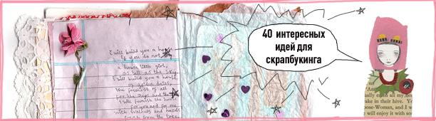 40 интересных идей для скрапбукинга/1987155_scrpab (612x170, 126Kb)