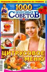 2920236_1327564062_1000_pol_sov_2_2012 (166x250, 20Kb)