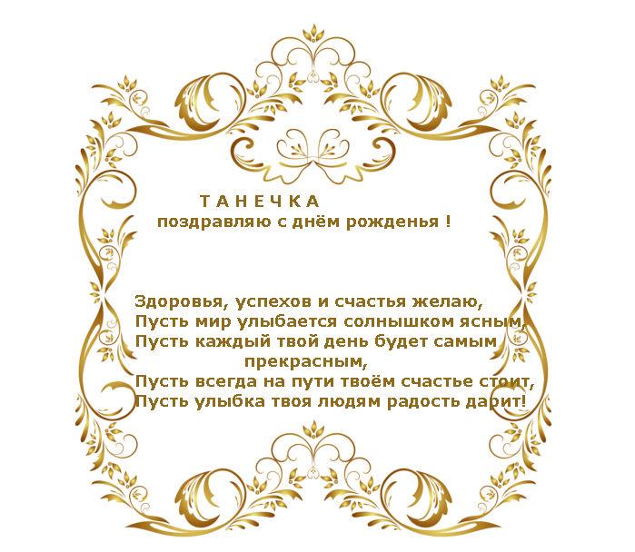 Поздравления юбилеем татьяну
