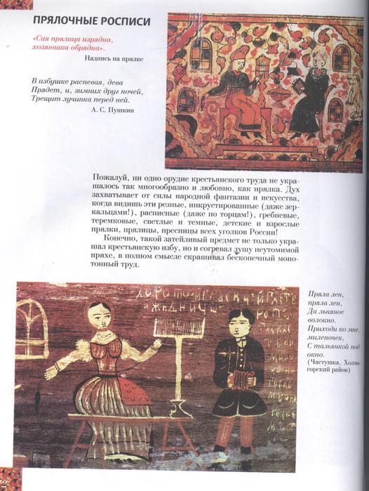 роспись ч.4 (526x700, 74Kb)