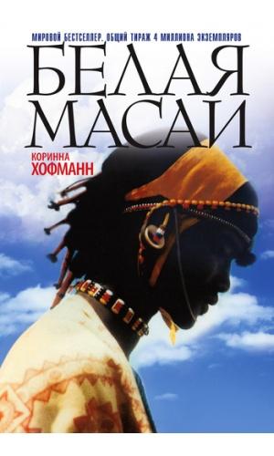 белая масаи (300x500, 55Kb)