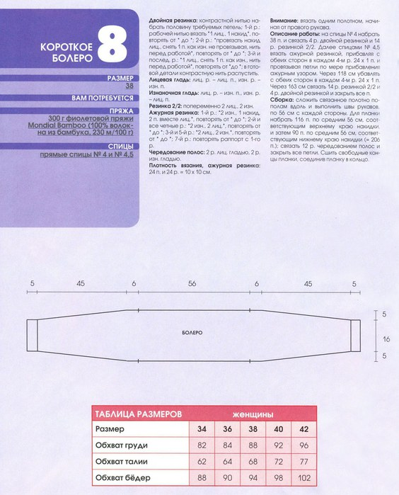 Короткое-болеро-описание (564x700, 88Kb)
