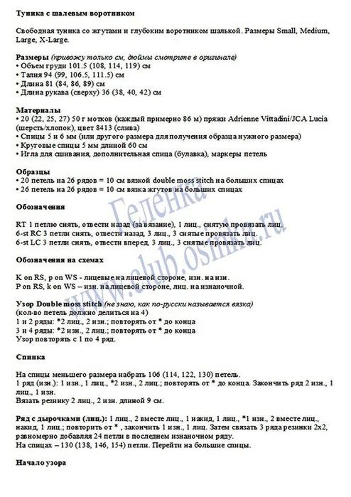 син.пуловер1 (494x700, 108Kb)