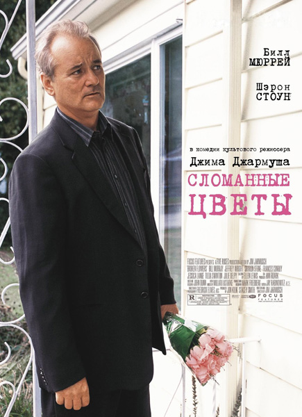 1302436922_Slomannye_cvety_Broken_Flowers_2005_DVDRip (435x600, 112Kb)