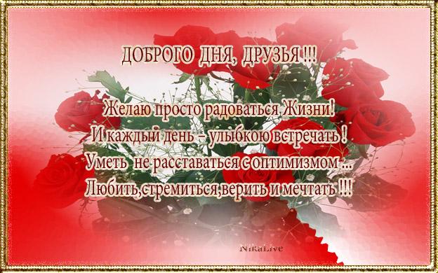 http://img1.liveinternet.ru/images/attach/c/2/82/896/82896877_Dobrogo_dnya_druzya.jpg
