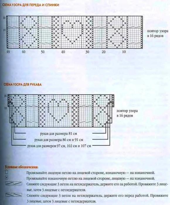 сирен.пуловер4 (580x700, 355Kb)