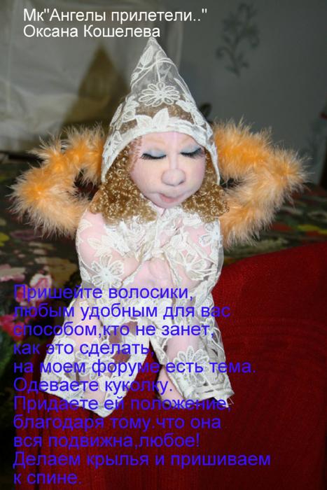 IMG_1049Мкангелы-9 (467x700, 445Kb)