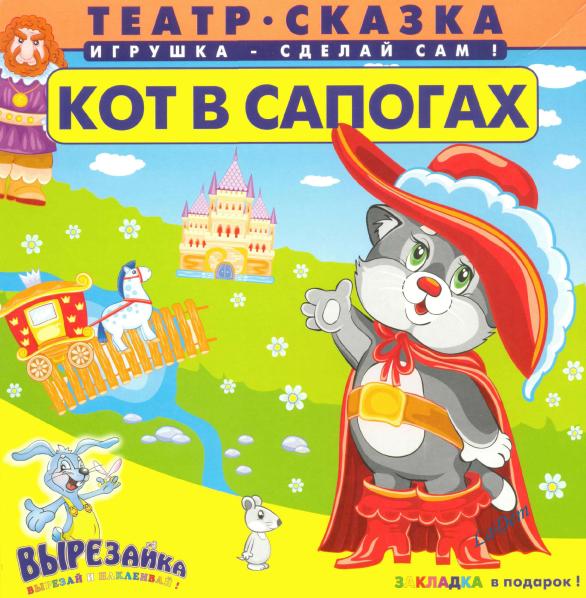 4663906_Kot_v_sapogah1 (586x598, 493Kb)