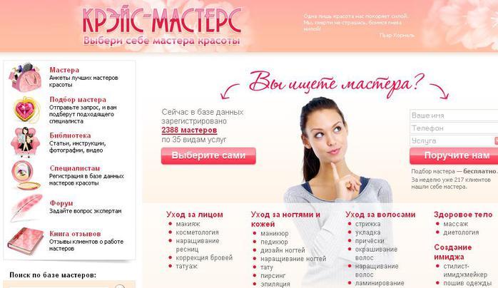 2804996_skrin_mastera (700x404, 48Kb)