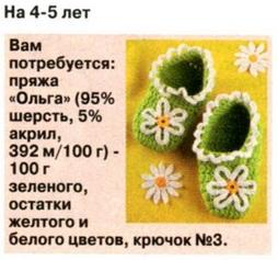 4403711_pinetkikruchkom1 (254x237, 29Kb)