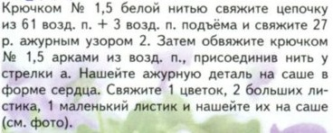 4403711_vasanieserdechki1 (368x148, 31Kb)