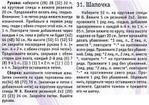Превью 3 (522x367, 226Kb)