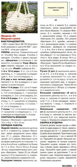 сумка1 (326x700, 258Kb)