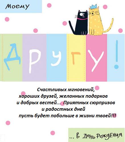 Поздравления лучшему другу на день рождения