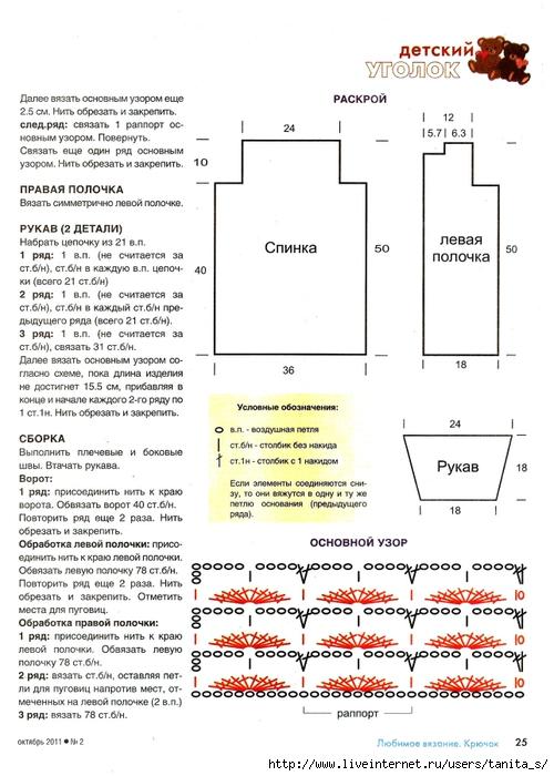 Вязаный конверт на выписку схема крючком своими руками