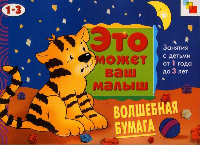 4663906_Volshebnaja_bumaga1 (700x507, 538Kb)