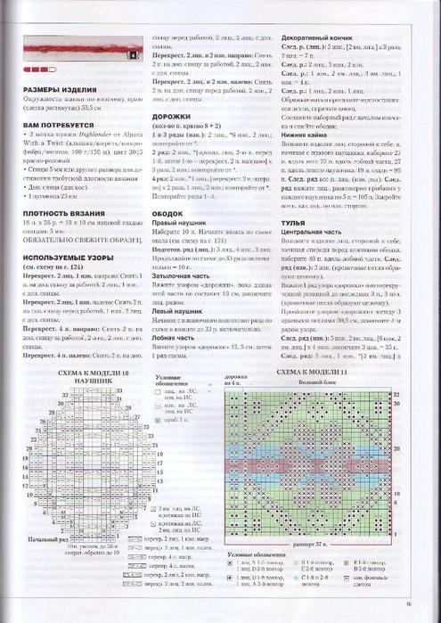 VK0060 (495x700, 159Kb)
