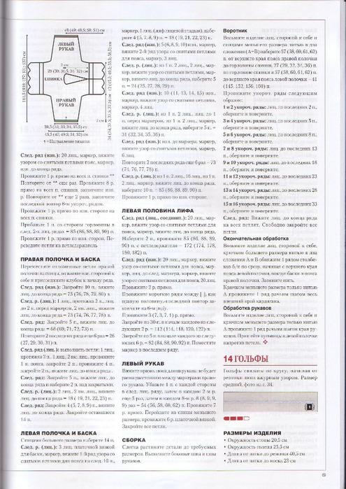VK0064 (495x700, 161Kb)